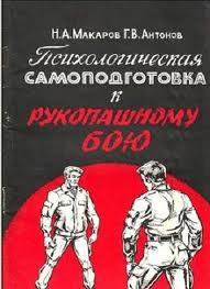 """Обложка книги """"Психологическая самоподготовка к рукопашному бою"""""""