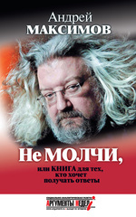 Не молчи, или Книга для тех, кто хочет получать ответы, Максимов Андрей