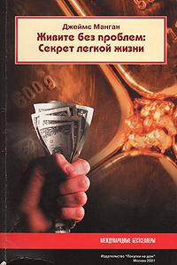 """Обложка книги """"Живите без проблем: Секрет легкой жизни"""""""