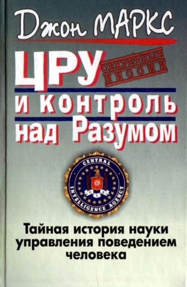"""Обложка книги """"ЦРУ и контроль над разумом"""""""