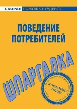 """Обложка книги """"Поведение потребителей. Шпаргалка"""""""