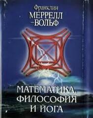 Математика, Философия и Йога, Меррелл-Вольф Франклин