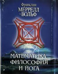 """Обложка книги """"Математика, Философия и Йога"""""""