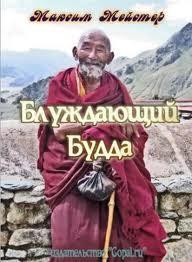 "Обложка книги ""Блуждающий будда"""
