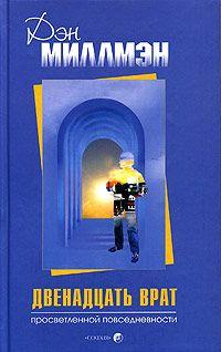 """Обложка книги """"Двенадцать врат просветленной повседневности"""""""