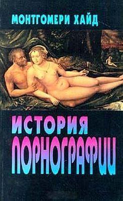 """Обложка книги """"История порнографии"""""""