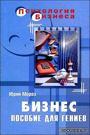 """Обложка книги """"Бизнес. Пособие для Гениев"""""""