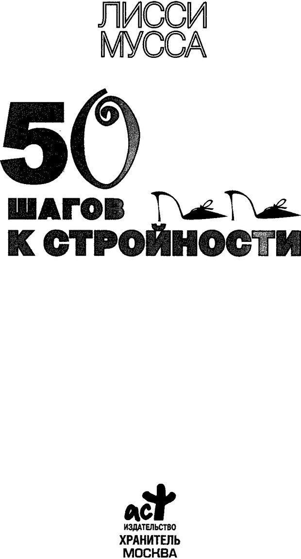 DJVU. 50 шагов к стройности. Чернакова З. В. Страница 1. Читать онлайн