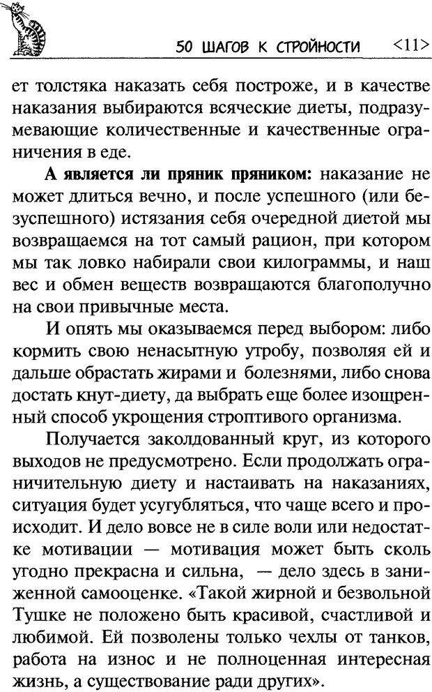 DJVU. 50 шагов к стройности. Чернакова З. В. Страница 10. Читать онлайн