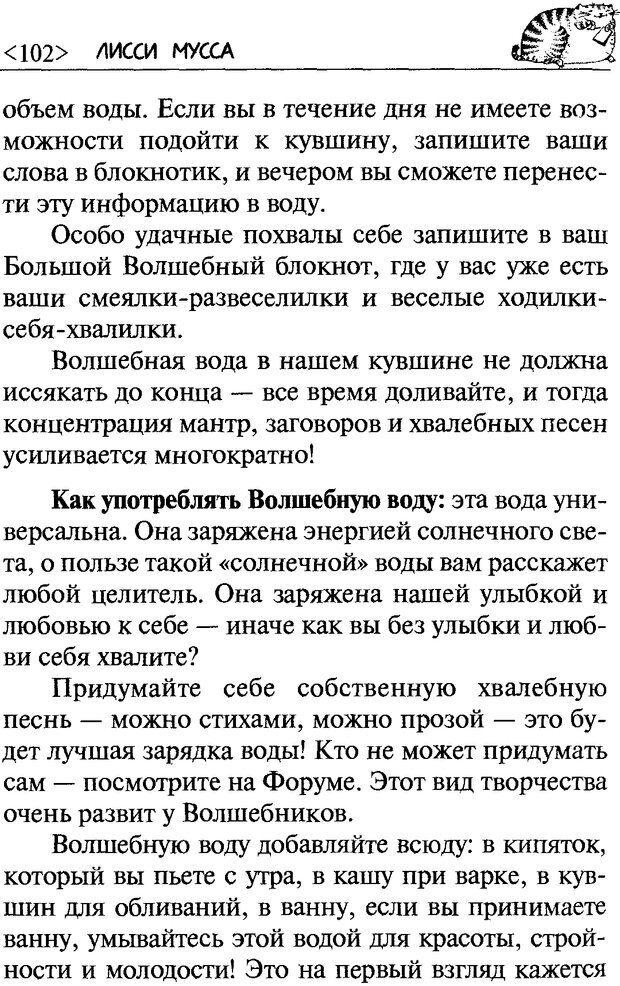 DJVU. 50 шагов к стройности. Чернакова З. В. Страница 100. Читать онлайн