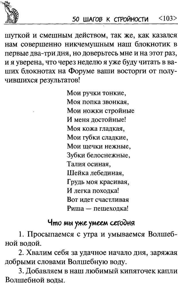 DJVU. 50 шагов к стройности. Чернакова З. В. Страница 101. Читать онлайн