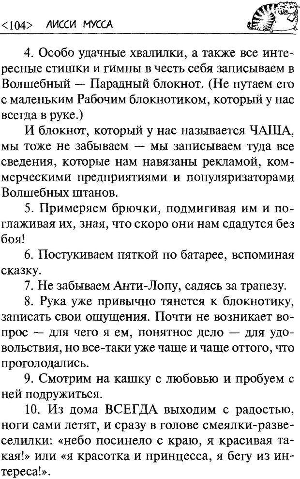 DJVU. 50 шагов к стройности. Чернакова З. В. Страница 102. Читать онлайн