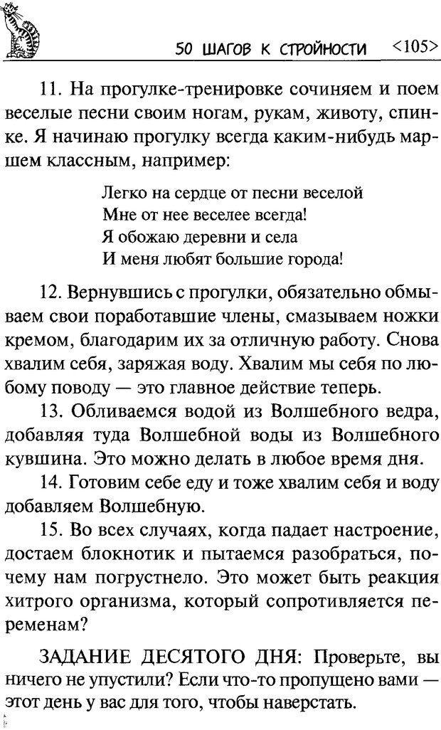 DJVU. 50 шагов к стройности. Чернакова З. В. Страница 103. Читать онлайн