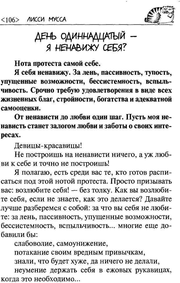 DJVU. 50 шагов к стройности. Чернакова З. В. Страница 104. Читать онлайн