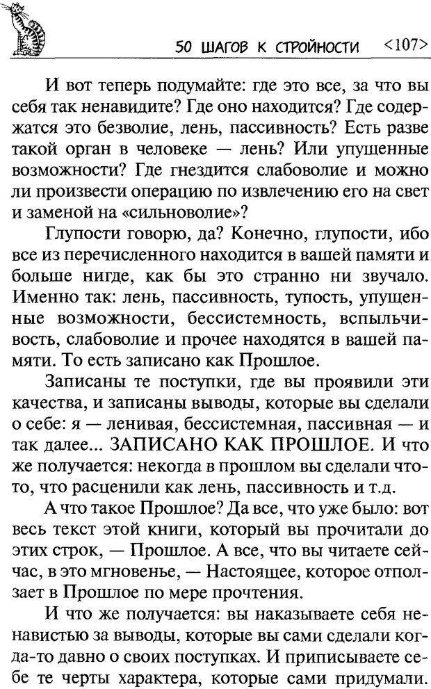 DJVU. 50 шагов к стройности. Чернакова З. В. Страница 105. Читать онлайн