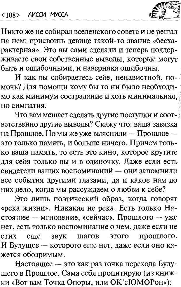 DJVU. 50 шагов к стройности. Чернакова З. В. Страница 106. Читать онлайн