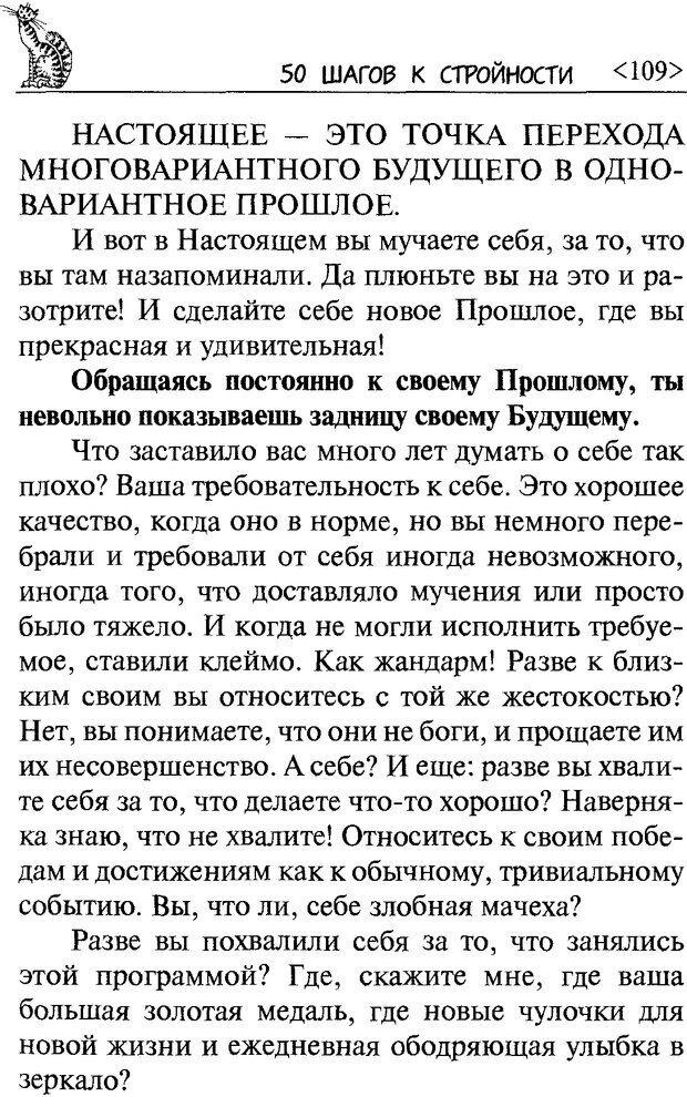 DJVU. 50 шагов к стройности. Чернакова З. В. Страница 107. Читать онлайн