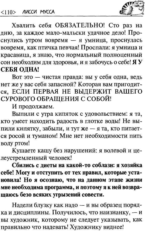 DJVU. 50 шагов к стройности. Чернакова З. В. Страница 108. Читать онлайн