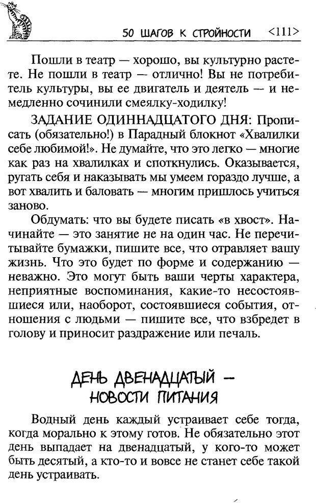 DJVU. 50 шагов к стройности. Чернакова З. В. Страница 109. Читать онлайн