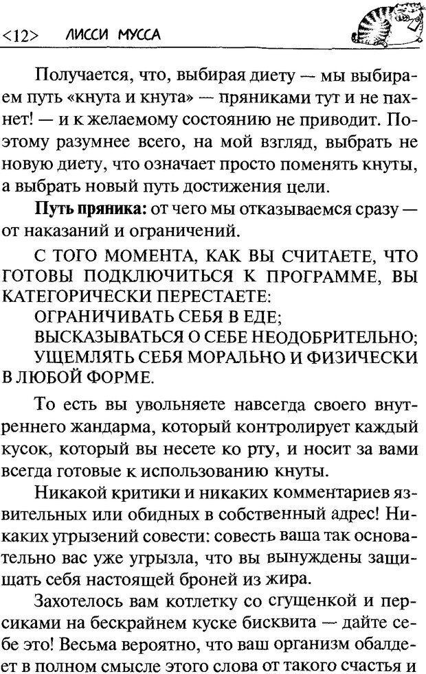 DJVU. 50 шагов к стройности. Чернакова З. В. Страница 11. Читать онлайн