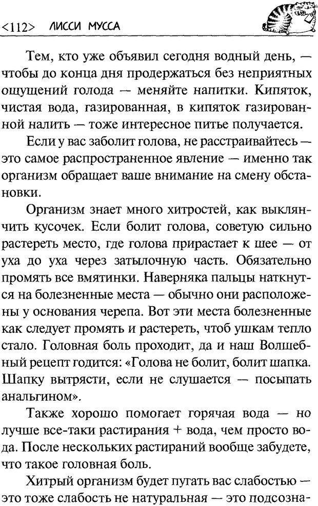 DJVU. 50 шагов к стройности. Чернакова З. В. Страница 110. Читать онлайн