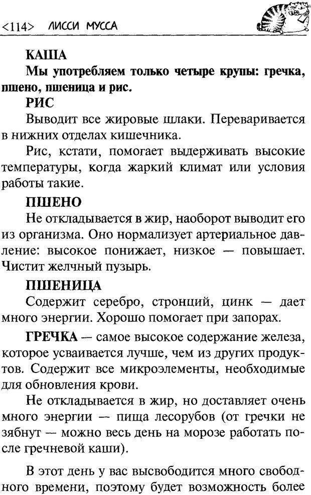 DJVU. 50 шагов к стройности. Чернакова З. В. Страница 112. Читать онлайн