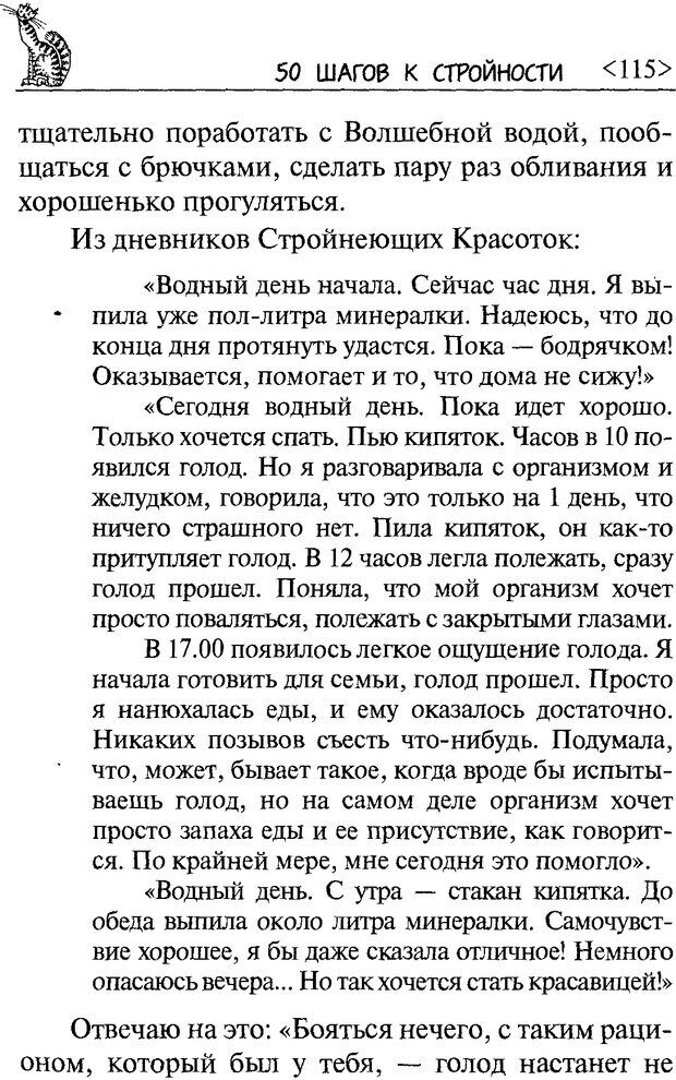 DJVU. 50 шагов к стройности. Чернакова З. В. Страница 113. Читать онлайн