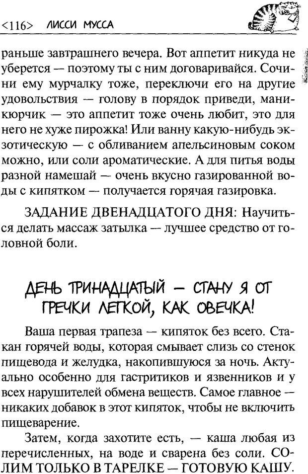 DJVU. 50 шагов к стройности. Чернакова З. В. Страница 114. Читать онлайн