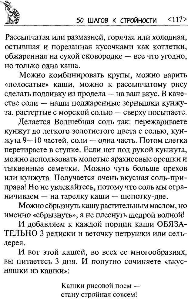 DJVU. 50 шагов к стройности. Чернакова З. В. Страница 115. Читать онлайн