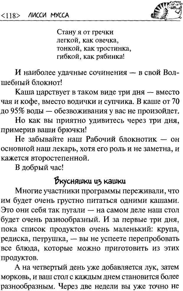 DJVU. 50 шагов к стройности. Чернакова З. В. Страница 116. Читать онлайн