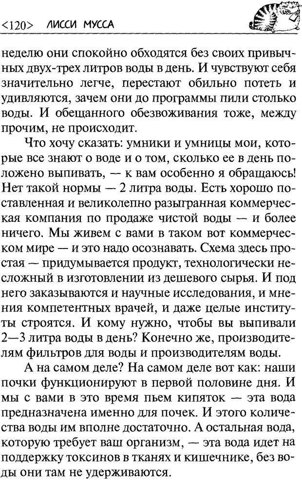 DJVU. 50 шагов к стройности. Чернакова З. В. Страница 118. Читать онлайн