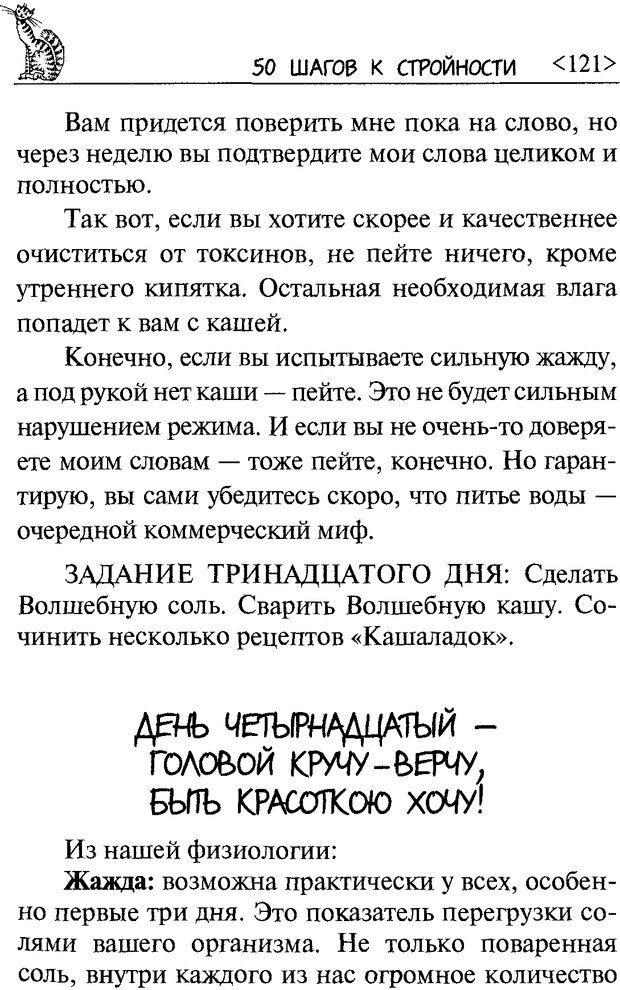 DJVU. 50 шагов к стройности. Чернакова З. В. Страница 119. Читать онлайн