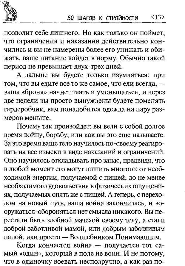DJVU. 50 шагов к стройности. Чернакова З. В. Страница 12. Читать онлайн
