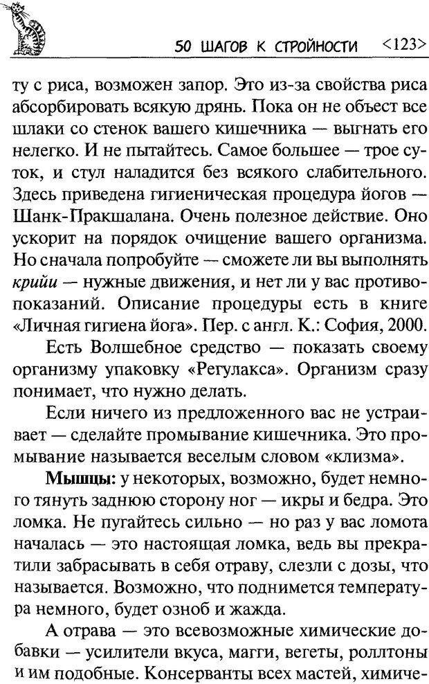DJVU. 50 шагов к стройности. Чернакова З. В. Страница 121. Читать онлайн