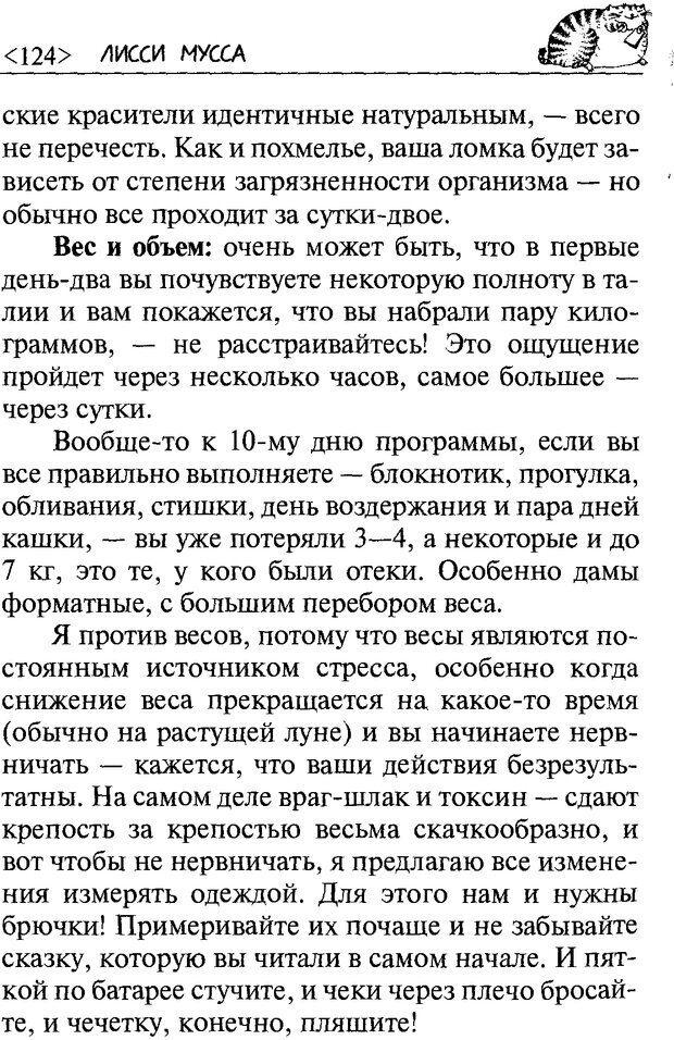 DJVU. 50 шагов к стройности. Чернакова З. В. Страница 122. Читать онлайн