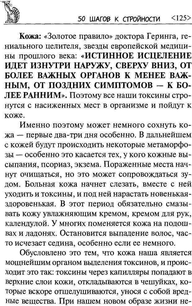 DJVU. 50 шагов к стройности. Чернакова З. В. Страница 123. Читать онлайн