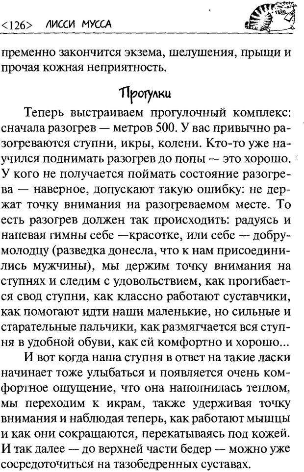 DJVU. 50 шагов к стройности. Чернакова З. В. Страница 124. Читать онлайн