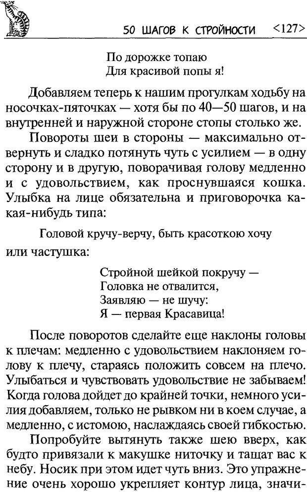 DJVU. 50 шагов к стройности. Чернакова З. В. Страница 125. Читать онлайн