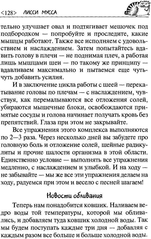 DJVU. 50 шагов к стройности. Чернакова З. В. Страница 126. Читать онлайн