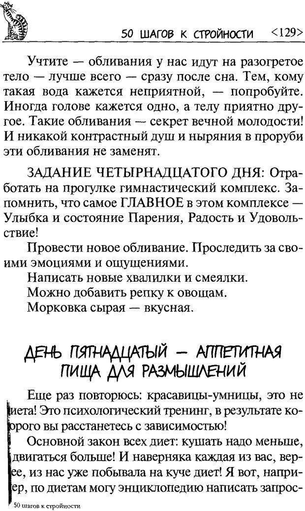 DJVU. 50 шагов к стройности. Чернакова З. В. Страница 127. Читать онлайн