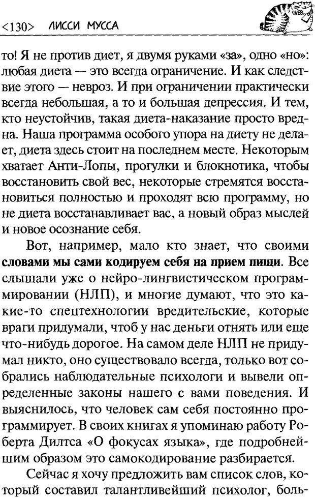 DJVU. 50 шагов к стройности. Чернакова З. В. Страница 128. Читать онлайн