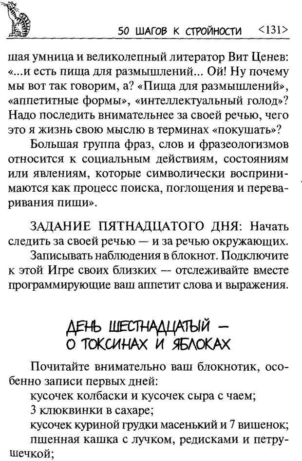 DJVU. 50 шагов к стройности. Чернакова З. В. Страница 129. Читать онлайн