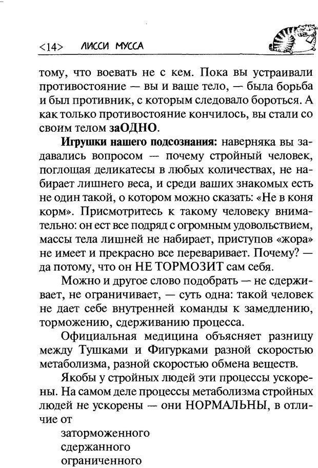 DJVU. 50 шагов к стройности. Чернакова З. В. Страница 13. Читать онлайн