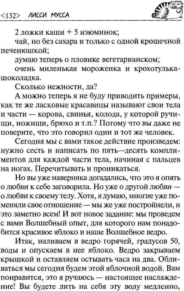 DJVU. 50 шагов к стройности. Чернакова З. В. Страница 130. Читать онлайн