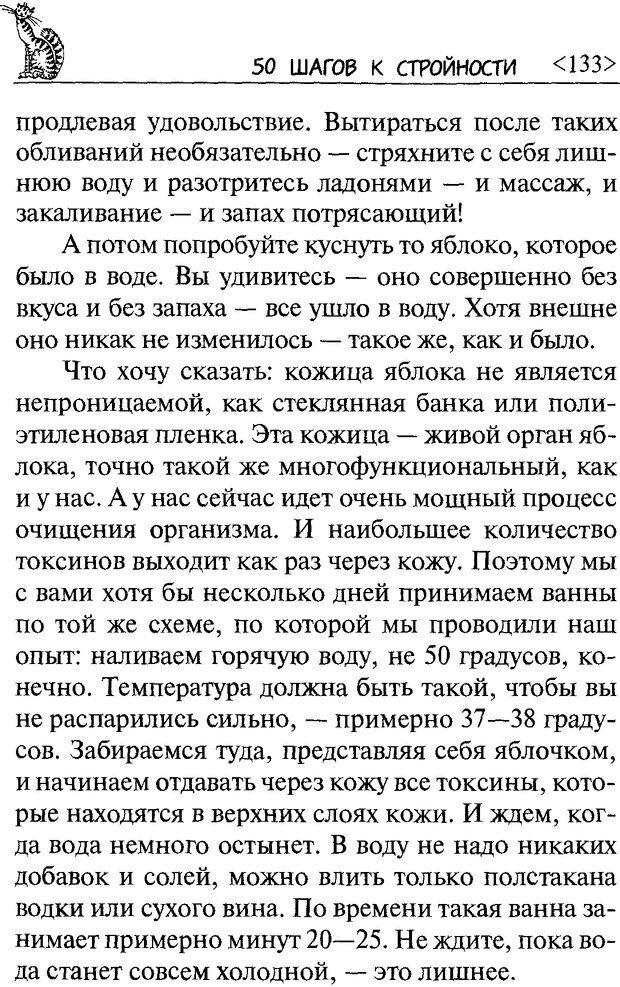 DJVU. 50 шагов к стройности. Чернакова З. В. Страница 131. Читать онлайн