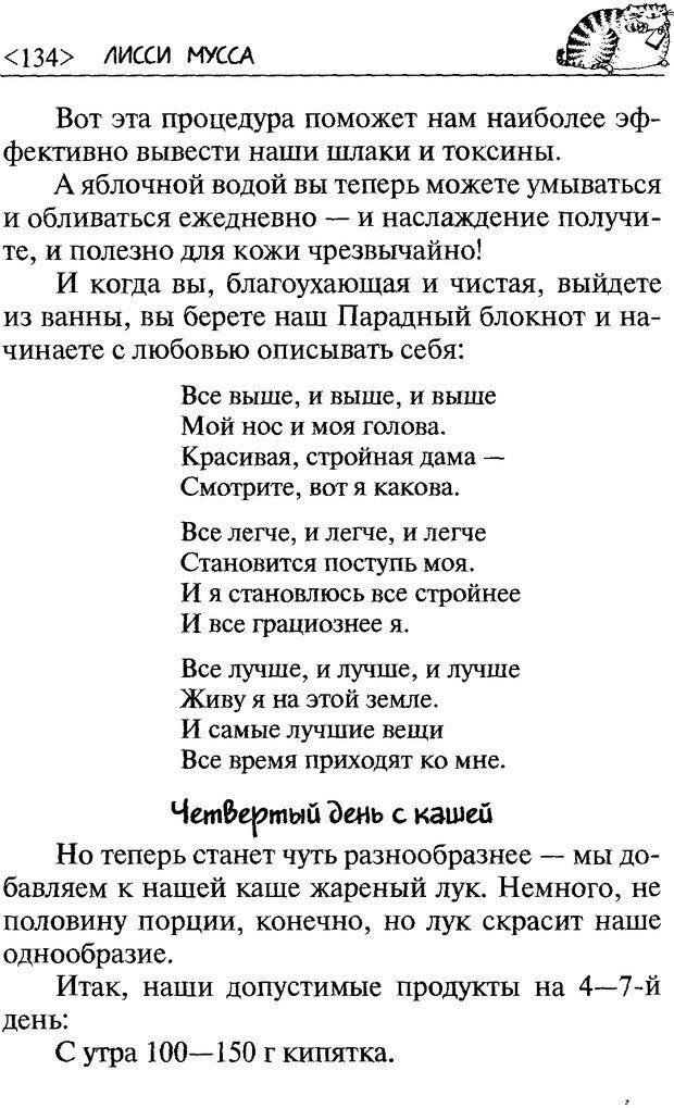 DJVU. 50 шагов к стройности. Чернакова З. В. Страница 132. Читать онлайн
