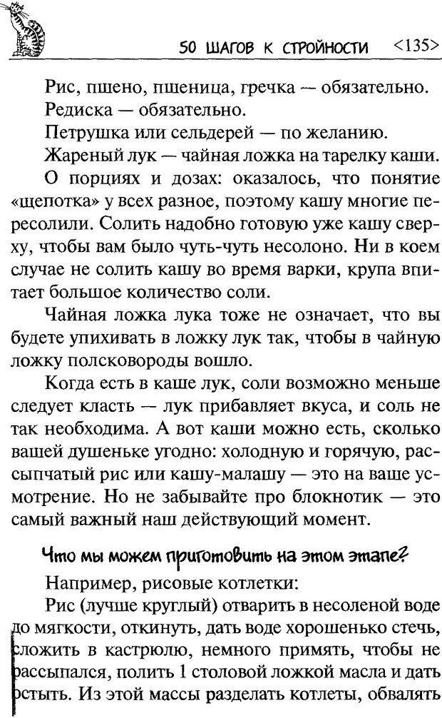 DJVU. 50 шагов к стройности. Чернакова З. В. Страница 133. Читать онлайн