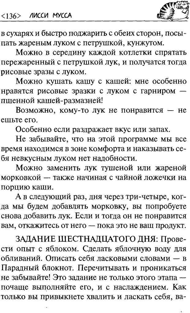 DJVU. 50 шагов к стройности. Чернакова З. В. Страница 134. Читать онлайн