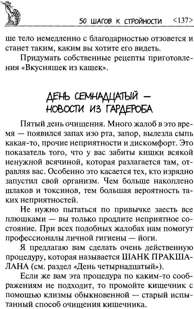 DJVU. 50 шагов к стройности. Чернакова З. В. Страница 135. Читать онлайн