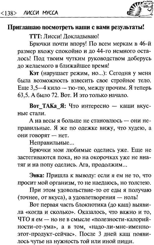 DJVU. 50 шагов к стройности. Чернакова З. В. Страница 136. Читать онлайн